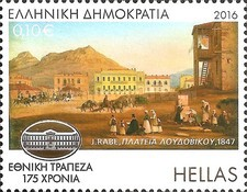 [The 175th Anniversary of the National Bank of Greece, type CLU]