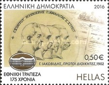 [The 175th Anniversary of the National Bank of Greece, type CLV]