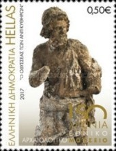 [The 150th Anniversary of the National Archaeological Museum of Athens, type CNK]