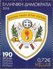 [The 190th Anniversary of the Hellenic Army Academy, type CQB]