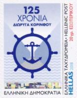 [The 125th Anniversary of the Corinth Canal, type CQO]