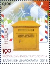[The 190th Anniversary of the Hellenic Post, type CRA]