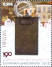 [The 190th Anniversary of the Hellenic Post, type CRB]