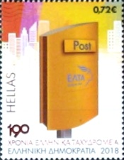 [The 190th Anniversary of the Hellenic Post, type CRC]