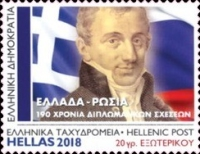 [The 190th Anniversary of Diplomatic Relations with Russia - Personalized Stamps, type CRT]