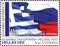 [The 190th Anniversary of Diplomatic Relations with Russia - Personalized Stamps, type CRU]