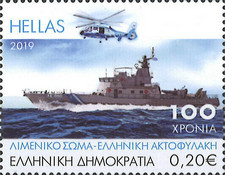 [The 100th Anniversary of the Greek Coast Guard, type CWE]