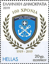 [The 100th Anniversary of the Greek Coast Guard, type CWF]