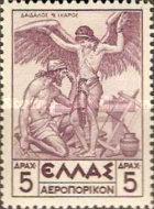 [Airmail - Greek Mythology, type CY]
