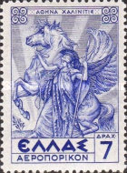 [Airmail - Greek Mythology, type CZ]