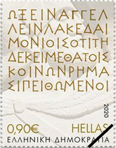 [The 2500th Anniversary Since the End of the Battle of Thermopylae, type CZO]