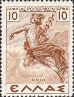[Airmail - Greek Mythology, type DA]