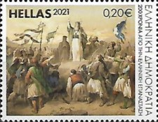 [The 200th Anniversary of the Greek Revolution - Oaths and Sacrifices for Liberty, type DAN]