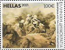 [The 200th Anniversary of the Greek Revolution - Oaths and Sacrifices for Liberty, type DAO]