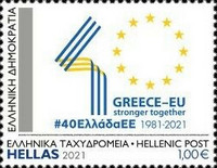 [Greece - EU 40 Years Together, type DBN]