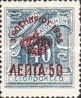 [The Reintroduction of the Monarchy - Postage-due and Postage Stamps Overprinted in Red and Blue, type DF]