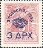 [The Reintroduction of the Monarchy - Postage-due and Postage Stamps Overprinted in Red and Blue, type DF2]