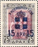 [The Reintroduction of the Monarchy - Postage-due and Postage Stamps Overprinted in Red and Blue, type DG1]