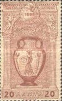 [The 1st Modern Olympic Games, type E]