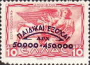 [Airmail - Greek Mythology Stamps of 1943 Surcharged, type GA5]