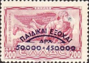 [Airmail - Greek Mythology Stamps of 1943 Surcharged, type GA9]