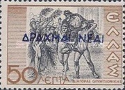 [Greek History Stamps of 1937 Overprinted