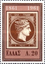 [The 100th Anniversary of Greek Stamps, type NM]