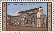 [The 1000th Anniversary of the Athos Convent, type OP]