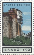 [The 1000th Anniversary of the Athos Convent, type OQ]