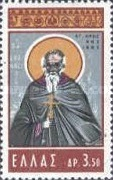 [The 1000th Anniversary of the Athos Convent, type OS]
