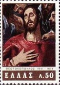 [The 350th Anniversary of the Death of Theotokopulos (El Greco), type PS]
