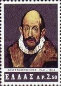 [The 350th Anniversary of the Death of Theotokopulos (El Greco), type PV]
