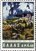 [The 350th Anniversary of the Death of Theotokopulos (El Greco), type PW]