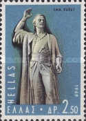 [Heroes of the Struggle for Macedonia Freedom, type VF]