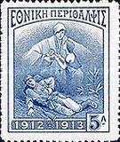 [Postal Tax Stamps - Tragedy of War, type A]