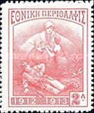 [Postal Tax Stamps - Tragedy of War, type A1]