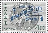 [Charity Issue - Postage Stamps Overprinted, type AI]