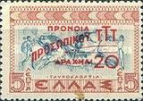 [Postage Stamps Overprinted in Red, type AJ]
