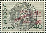 [Postage Stamps Overprinted in Red, type AJ1]