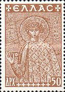[Postal Tax for the Restoration of Monuments and Churches - St. Demetrius, type AN]