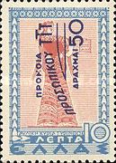 [Postage Stamps Overprinted & Surcharged in Blue Colour, type AO]