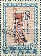 [Postage Stamps Overprinted & Surcharged in Blue Colour, type AO1]