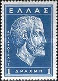 [Postal Tax for Archaeological Research in Macedonia, type AV]