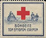 [Red Cross - Not Issued, type C]