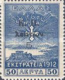 [War Tax - Postage Stamps Overprinted, type H2]