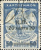 [War Tax - Revenue Stamps Overprinted
