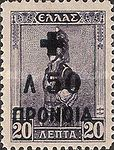 [Postage Stamp Overprinted, type W]