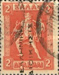 [Greek Postage Stamps of 1911-1921 Overprinted, tyyppi A13]