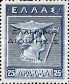 [Greek Postage Stamps of 1911-1921 Overprinted, tyyppi A17]