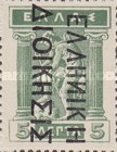 [Greek Postage Stamps of 1913 Overprinted, tyyppi A19]